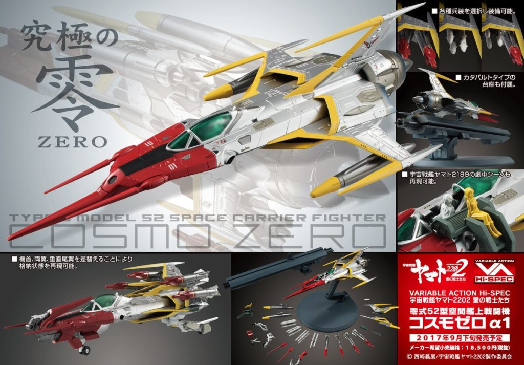 MegaHouse's VARIABLE ACTION HI-SPEC SPACE BATTLESHIP YAMATO 2202:  TYPE 52 COSMO ZERO ALPHA 1 (Many Official Images, Info Release)