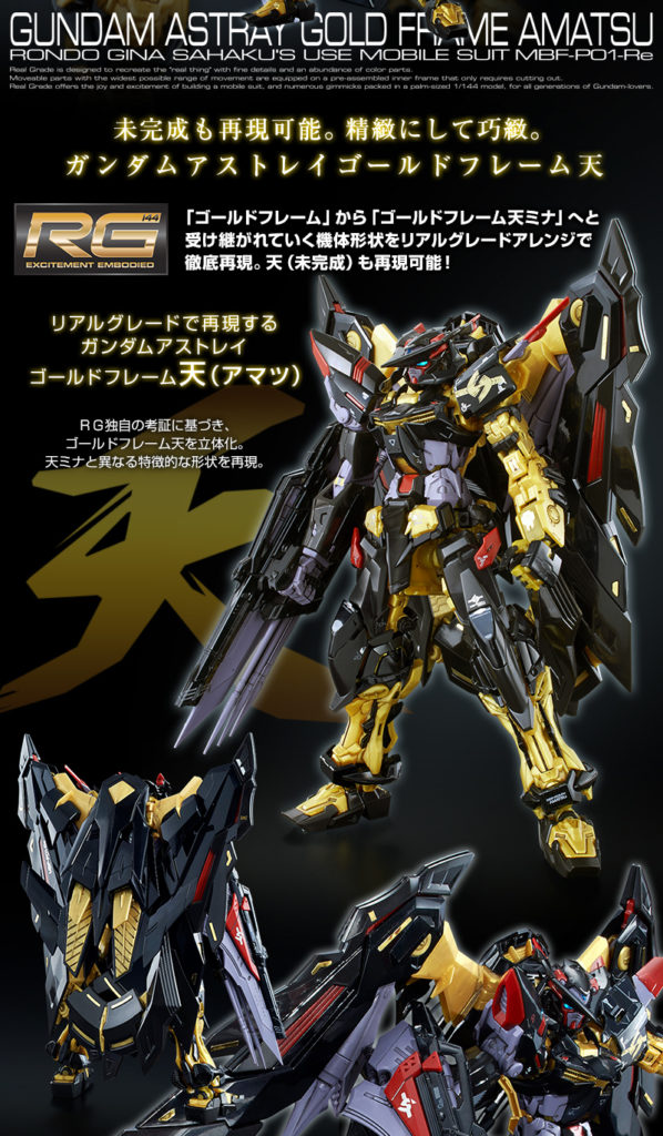 P-Bandai RG 1/144 GUNDAM ASTRAY GOLD FRAME AMATSU RONDO GINA SAHAKU'S use: Full Official Images, Promo Poster, Info Release