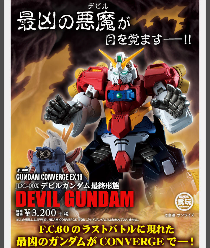 This is Cool! But obviously is P-Bandai... FW GUNDAM CONVERGE EX19 DEVIL GUNDAM Final Form: Full Official Images, Info Release
