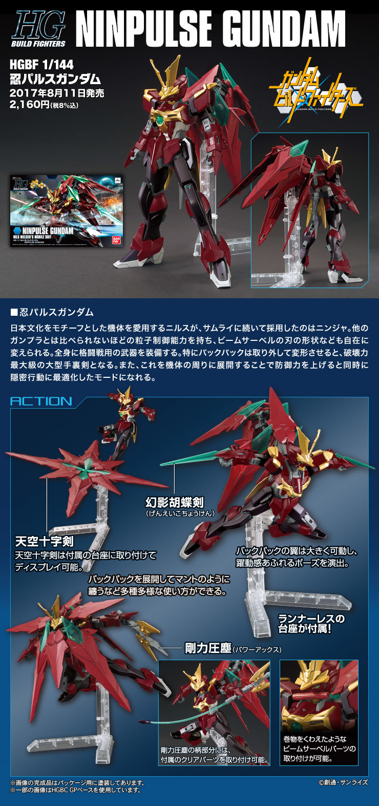 HGBF 1/144 NINPULSE GUNDAM (Nils Nielsen's Mobile Suit): SAMPLE REVIEW and FULL INSTRUCTIONS MANUAL SCANS, Info Release