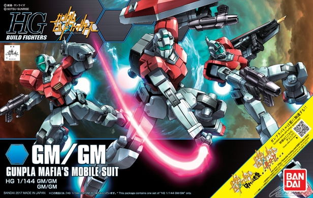 HGBF 1/144 GM/GM (Gunpla Mafia's Mobile Suit): Just Added Box Art, Many NEW Official Images, Info Release