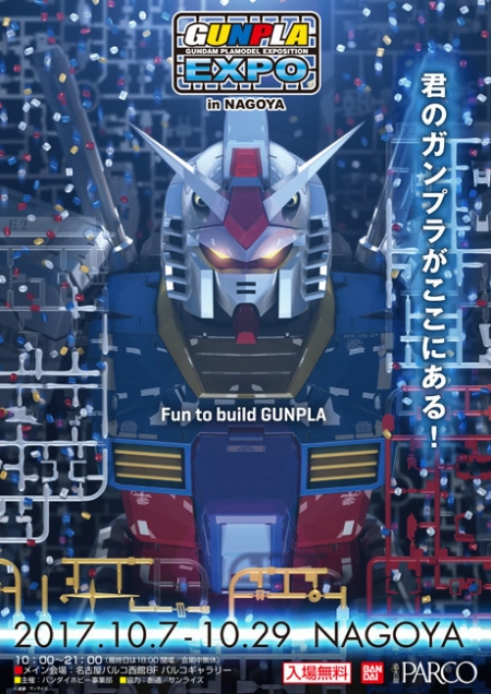 GUNPLA EXPO in NAGOYA: LIMITED GUNPLA, List and Images