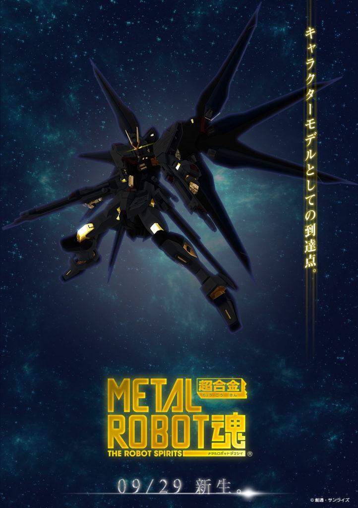 METAL ROBOT魂 STRIKE FREEDOM GUNDAM: Official Image, Info