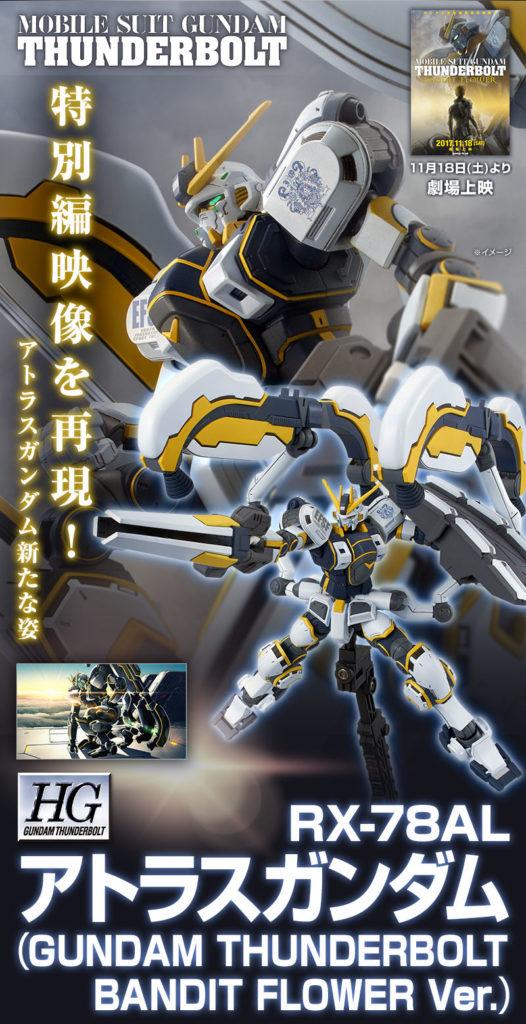 P-Bandai HG 1/144 ATLAS GUNDAM (Gundam Thunderbolt Bandit Flower Ver.) FULL Official Images, Info Release