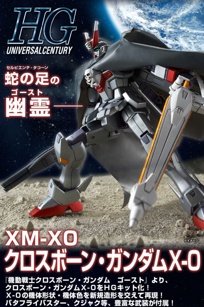 P-Bandai HGUC 1/144 XM-X0 CROSSBONE GUNDAM X-0 [Full Official Images, Info Release]