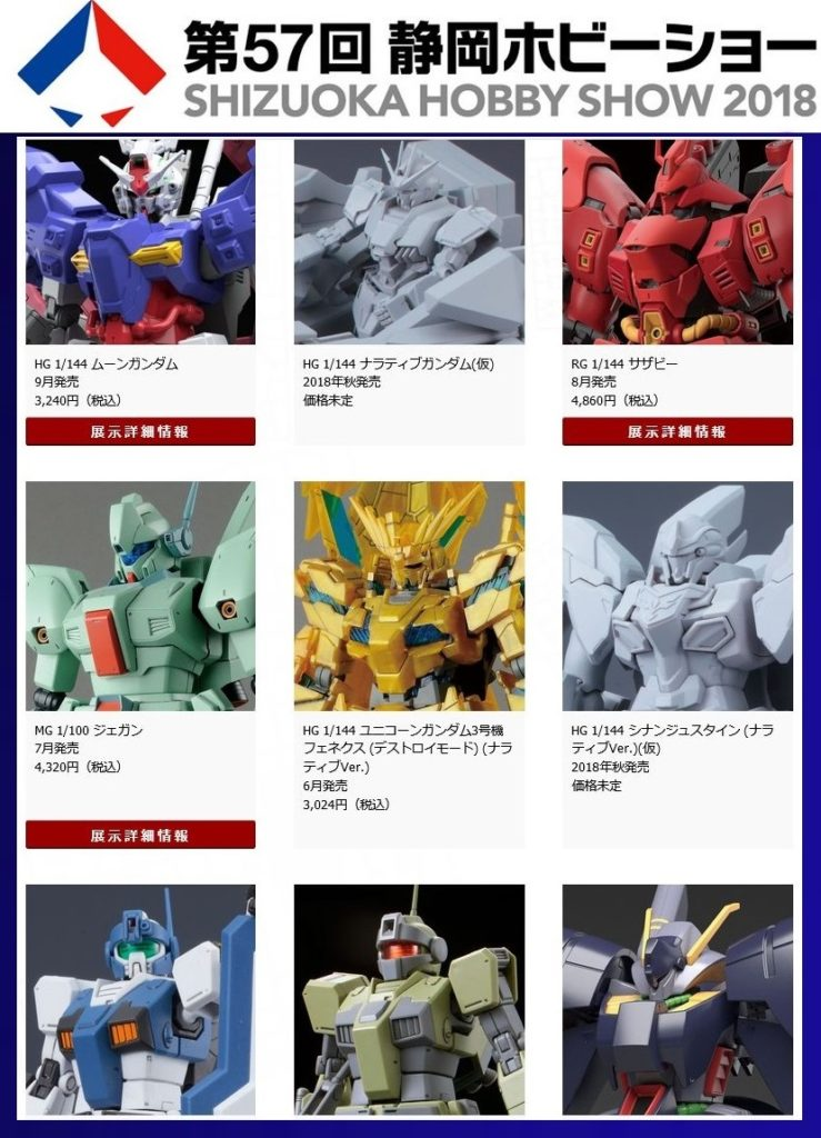 SHIZUOKA HOBBY SHOW 2018: Upcoming GUNPLA [Links]