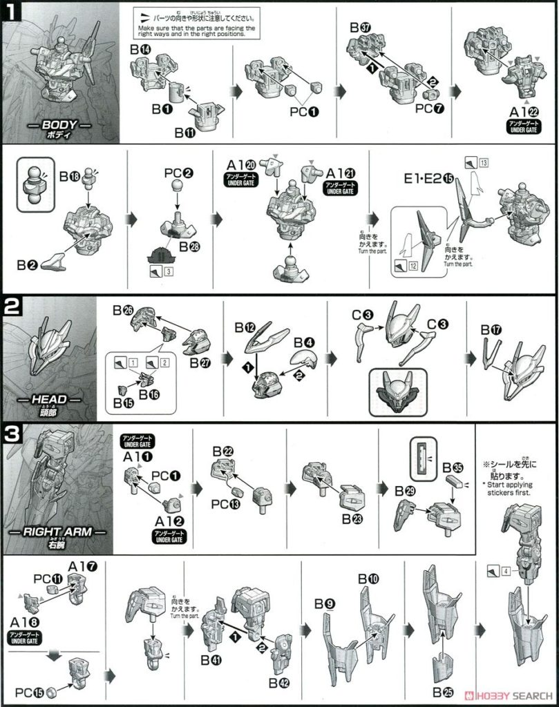 HGBD 1/144 GUNDAM ASTRAY NO-NAME: Hobby Search's FULL INSTRUCTION MANUAL SCANS (Runners too)