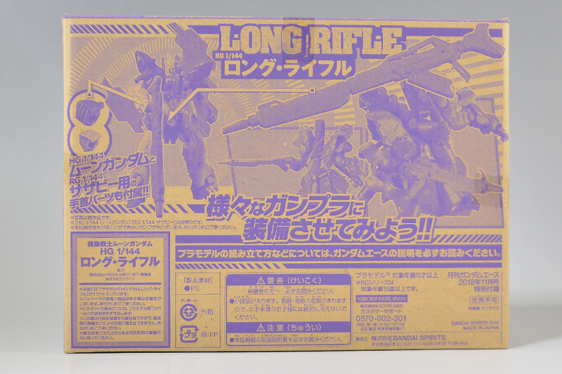 REVIEW HGUC 1/144 LONG RIFLE for MOON GUNDAM (Gundam ACE Magazine Sept.2018 appendix) No.43 images, credit