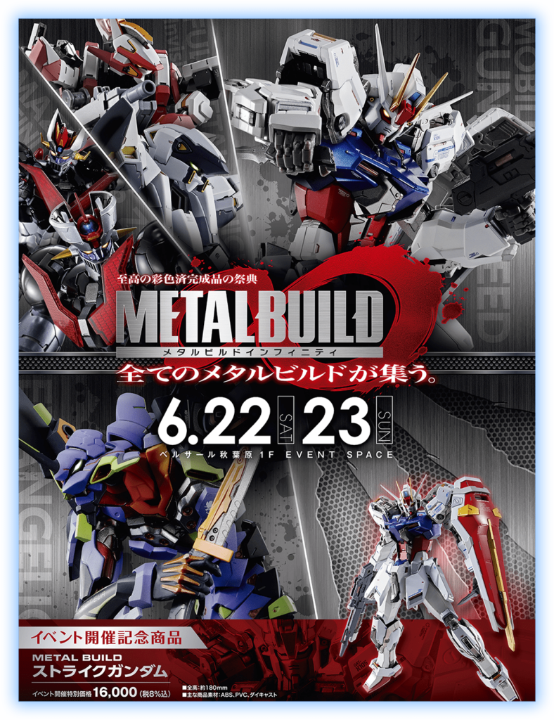 Event: METAL BUILD INFINITY (METAL BUILD STRIKE GUNDAM) full info, images