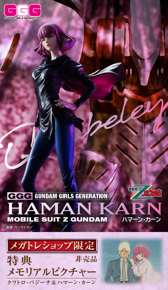 P-Bandai GGG Mobile Suit Z Gundam HAMAN  KARN [with limited item]