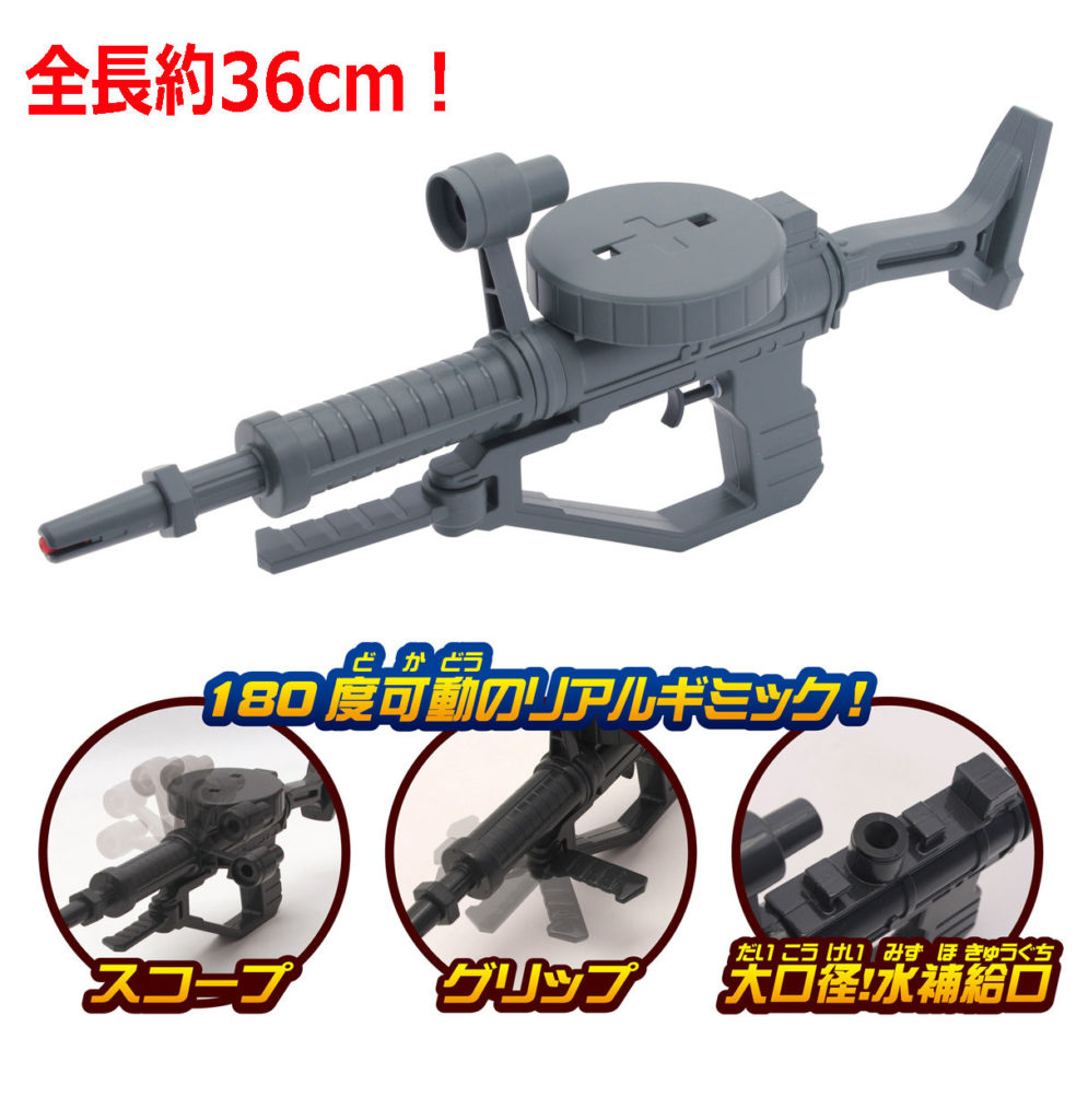 P-Bandai Mobile Suit Gundam Zaku Machine Gun Type Water Gun