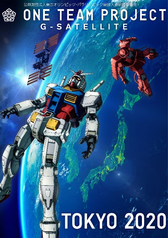 2020 G-SATELLITE: Gundam and Char's Zaku  Japan Aerospace Exploration Agency. FULL INFO