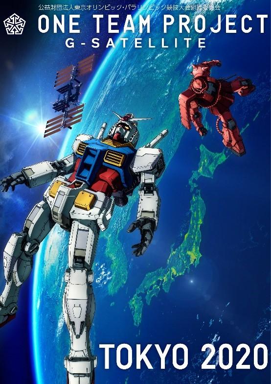 2020 G-SATELLITE: Gundam and Char's Zaku  Japan Aerospace Exploration Agency. FULL INFO