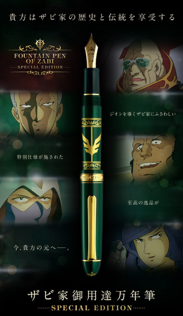 P-Bandai FOUNTAIN PEN of ZABI Special Edition: many images on site, info