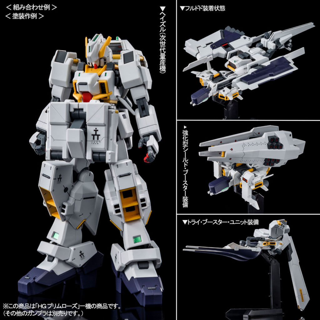 P-Bandai HGUC 1/144 EMERGENCY ESCAPEPOD [PRIMROSE] full official images, info Item sold separately