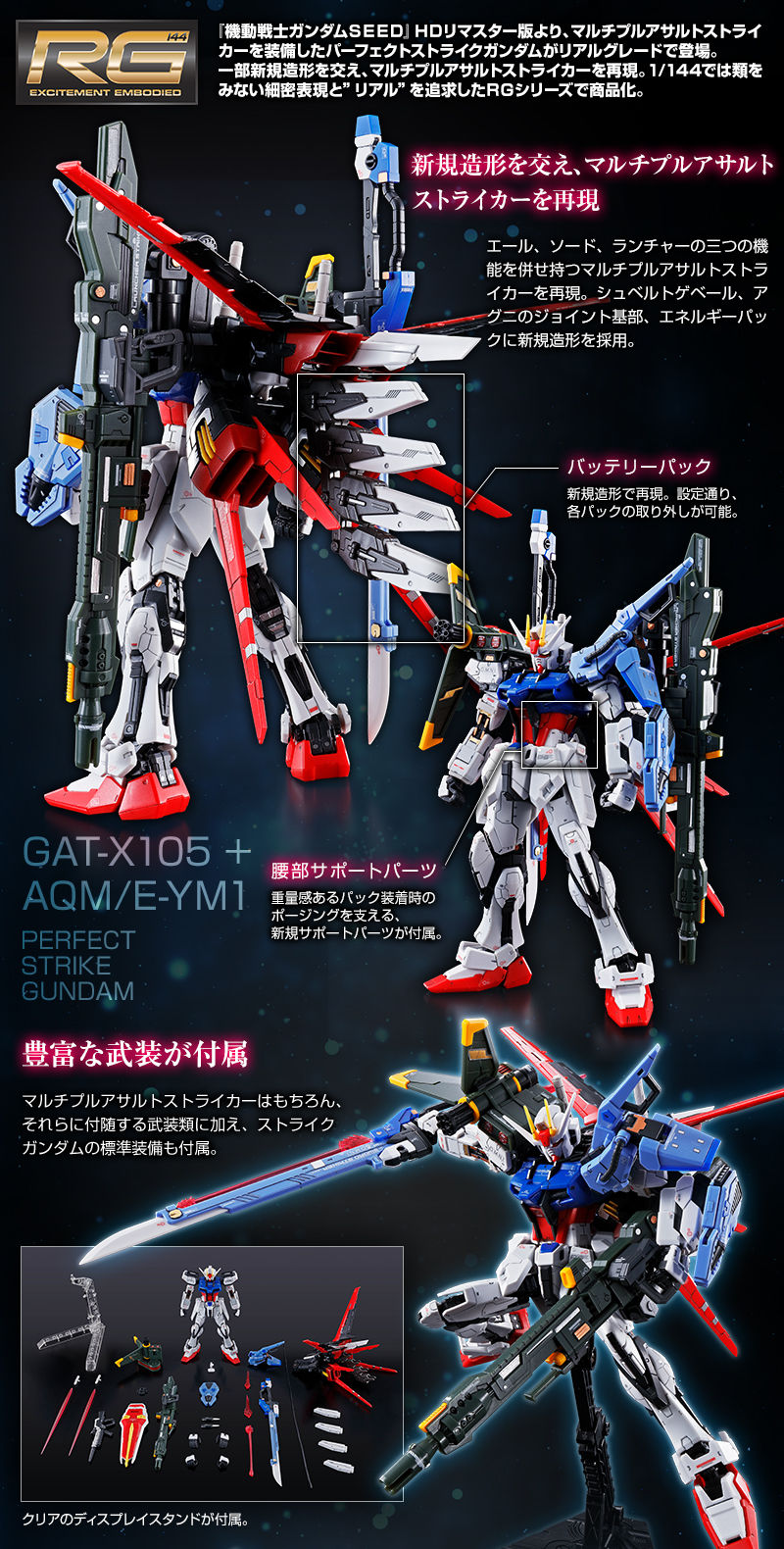 P-Bandai RG 1/144 PERFECT STRIKE GUNDAM. Full official images, info