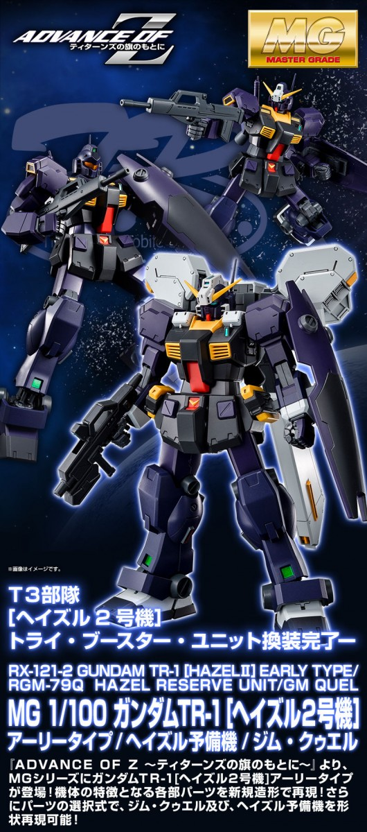 P-Bandai MG 1/100 GUNDAM TR-1 [HAZEL II] EARLY TYPE/HAZEL RESERVE UNIT/GM QUEL: Full Images, info