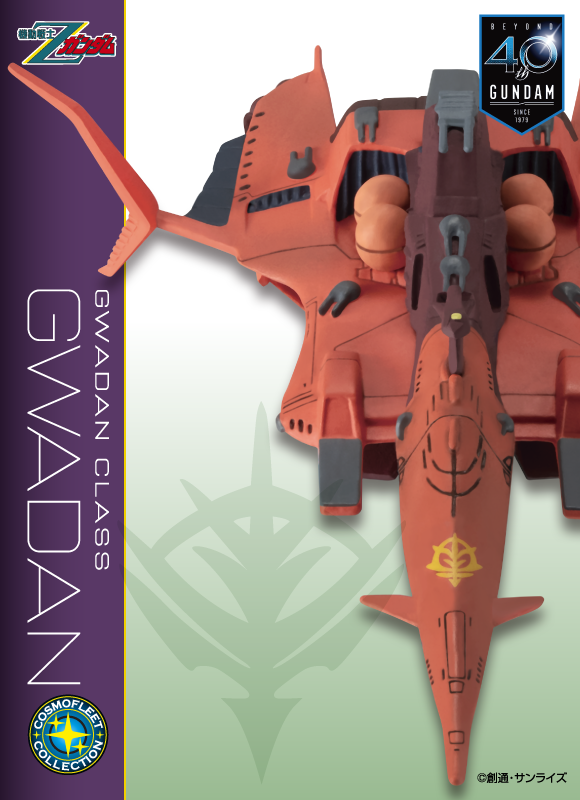 P-Bandai Cosmo fleet collection Mobile Suit Z Gundam GWADAN (NEO ZEON)