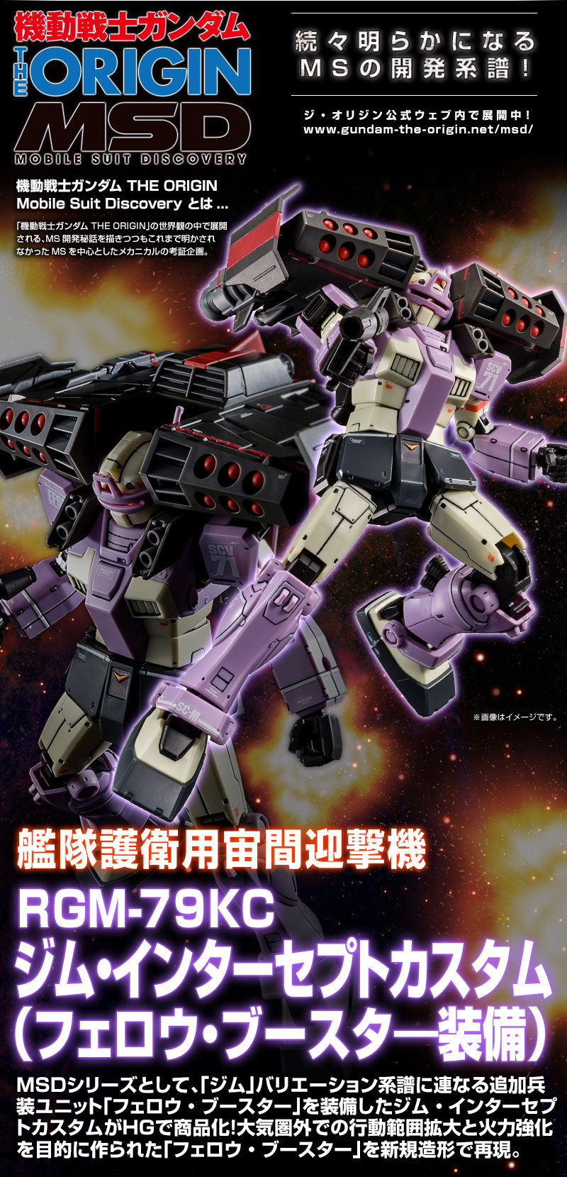 P-Bandai HG GUNDAM THE ORIGIN MSD Series 1/144 GM INTERCEPT CUSTOM FELLOW BOOSTER EQUIPPED