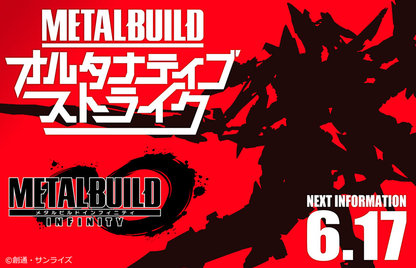 METAL BUILD Infinity ALTERNATIVE STRIKE  We will show you the whole story of the new MSV project starting with METAL BUILD.  Along with a number of trial productions, in addition to the lineup planned to be developed in the future, the work outline and the story are also the first announcement.  Detailed information will be released on June 17