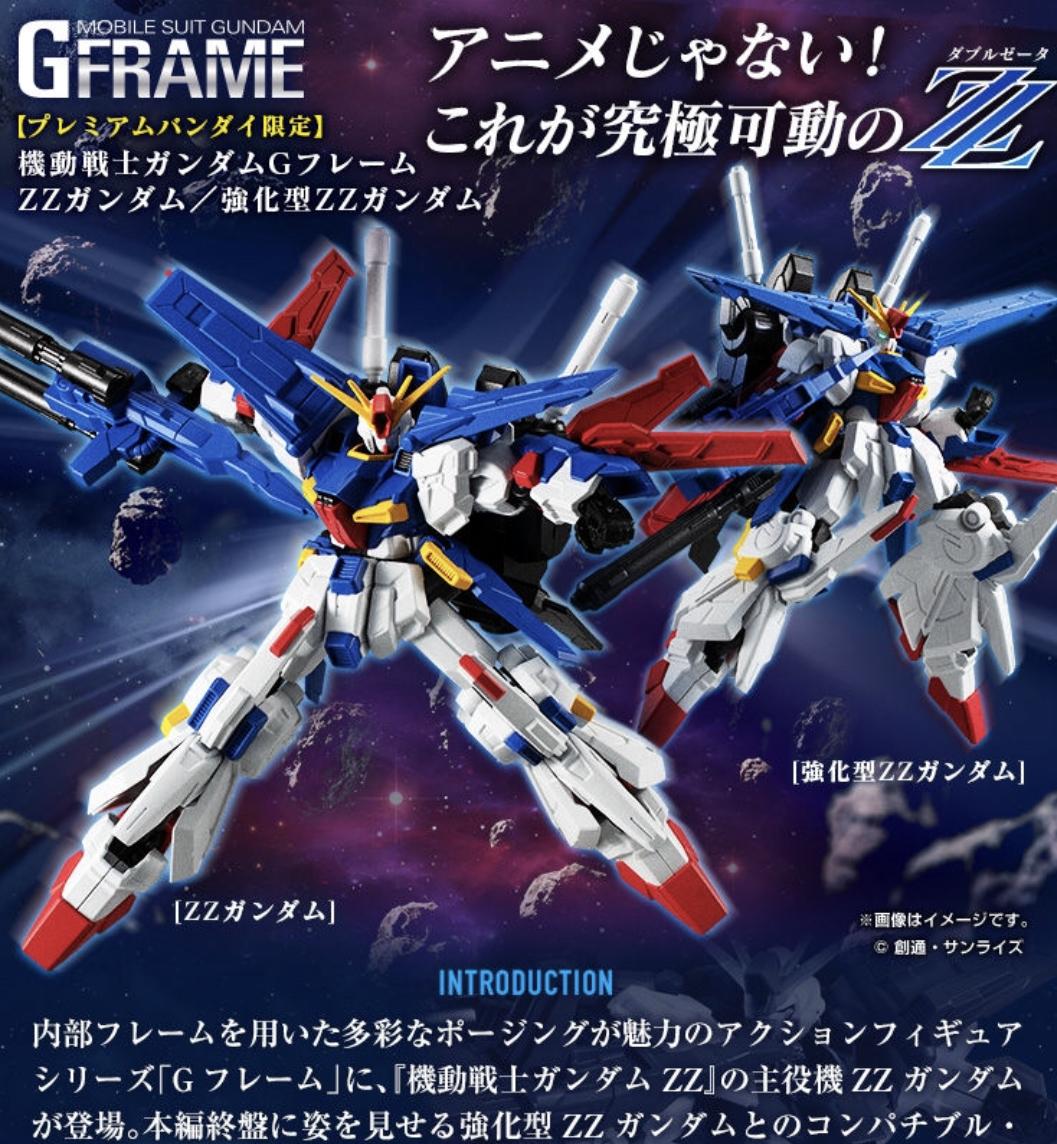 Mobile Suit Gundam G Frame ZZ Gundam / Enhanced ZZ Gundam  [Premium Bandai Limited]