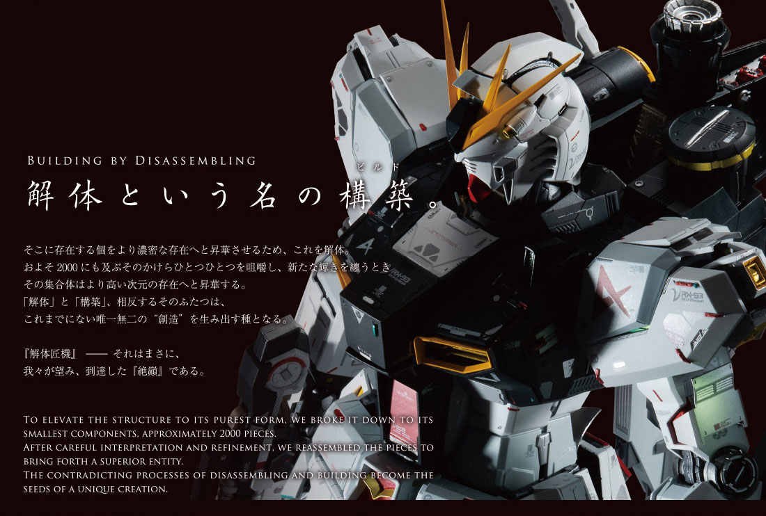 METAL STRUCTURE 解体匠機 RX-93 Nu GUNDAM: A lot of official images, full info