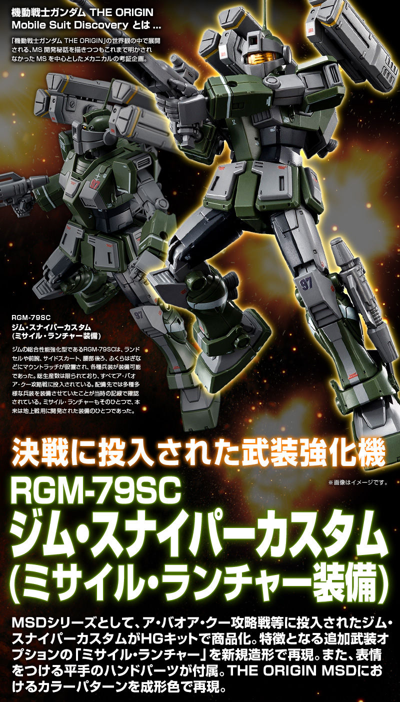P-Bandai HG 1/144 GM Sniper Custom (with missile and launcher equipment ) Gundam The ORIGIN MSD Series