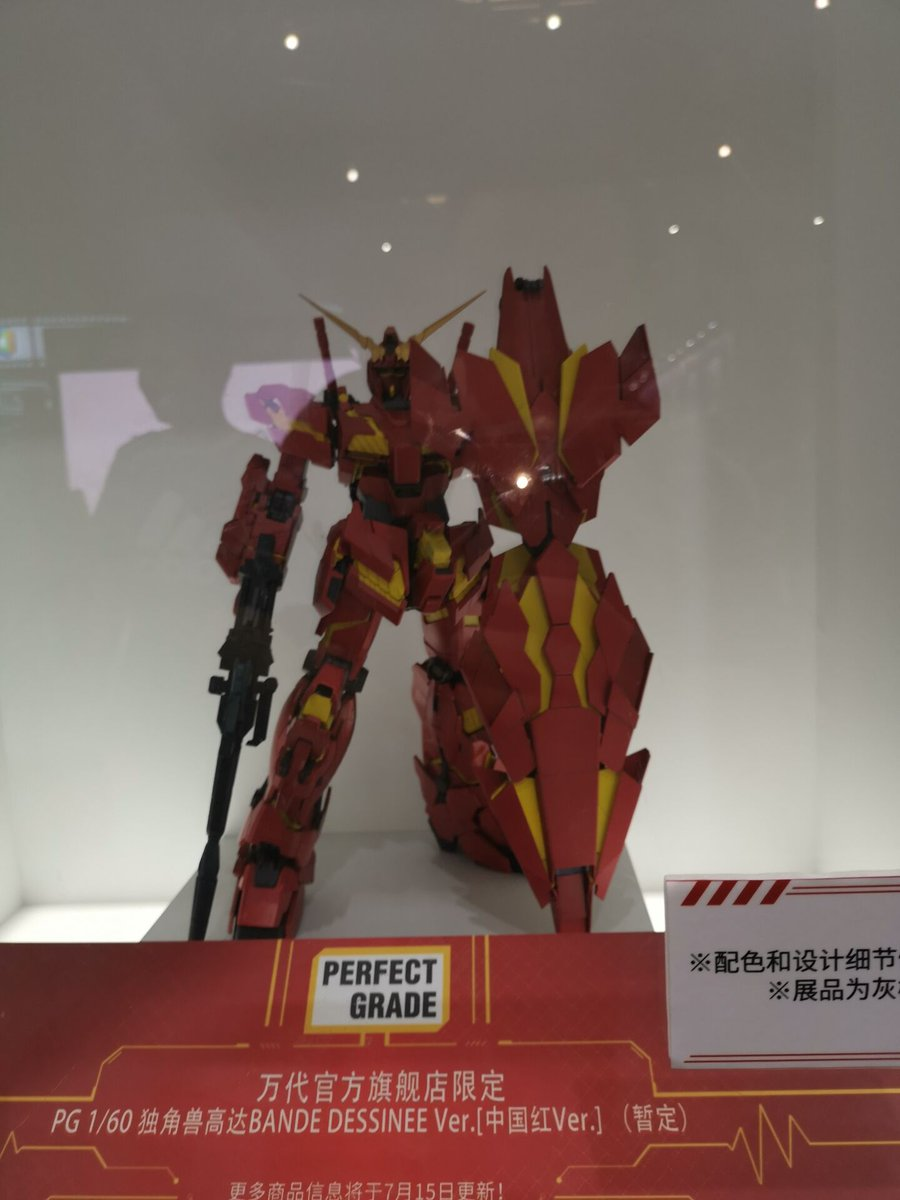 BANDAI HOBBY ONLINE SHOP (China) Public release details on July 15, 2019: Model PG 1/60 Unicorn Gundam Bande Dessinee Ver. [China Red Ver]