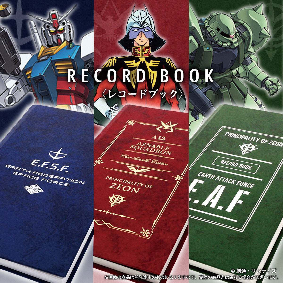 P-Bandai Mobile Suit Gundam Record Book (notebook) (all three types) No.14 images, info
