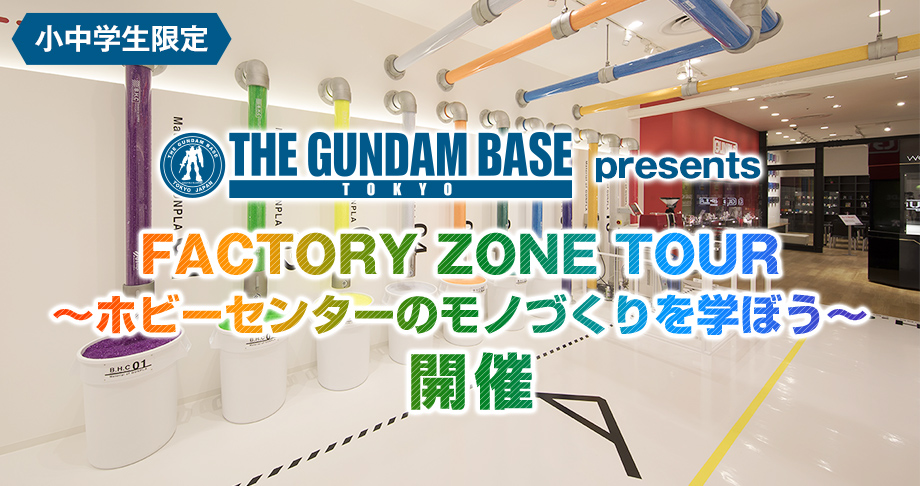 "Primary and secondary students only!  Summer vacation special plan ""Let's learn the manufacturing of FACTORY ZONE TOUR-Hobby Center-"" held!  8/7 ・ 8 ・ 21 ・ 28 ""Gundam Base Tokyo""! FULL ENG INFO, LINK!"