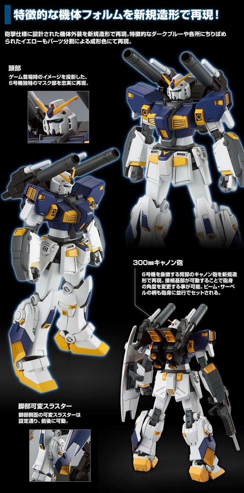 Bandai 1//144 HG RX-78-6 Gundam G06 Mudrock