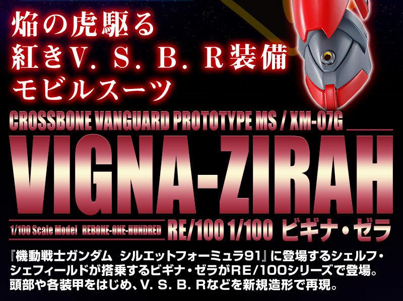 P-Bandai RE/100 Silhouette Formula 91 (Ace Pilot Log) Series: CROSSBONE VANGUARD PROTOTYPE VIGNA-ZIRAH