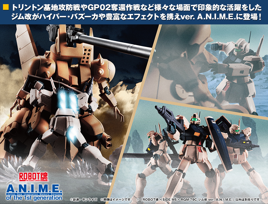 Robot Spirits RGM-79C GM Custom ver. A.N.I.M.E.