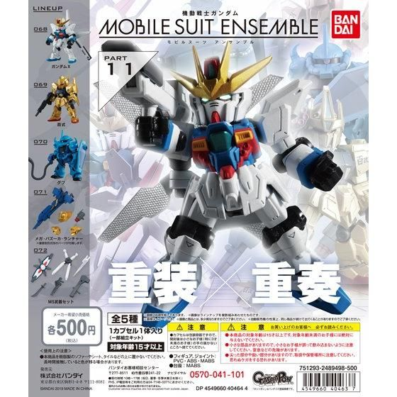 "MOBILE SUIT ENSEMBLE 11 Price: 500 yen each  Release Date: Sept 2019 ""4th Week"""