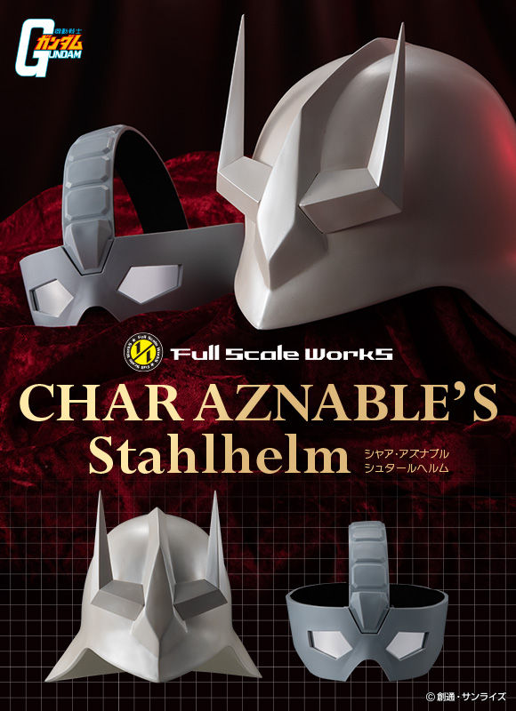 P-Bandai 1/1 FULL SCALE WORKS: CHAR AZNABLE's Stahlhelm