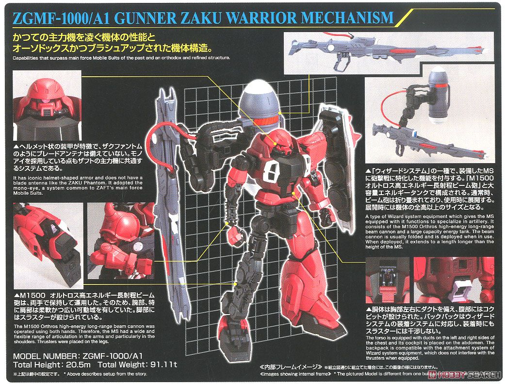 Hobby Search's instruction manual scans  MG 1/100 GUNNER ZAKU WARRIOR LUNAMARIA HAWKE CUSTOM