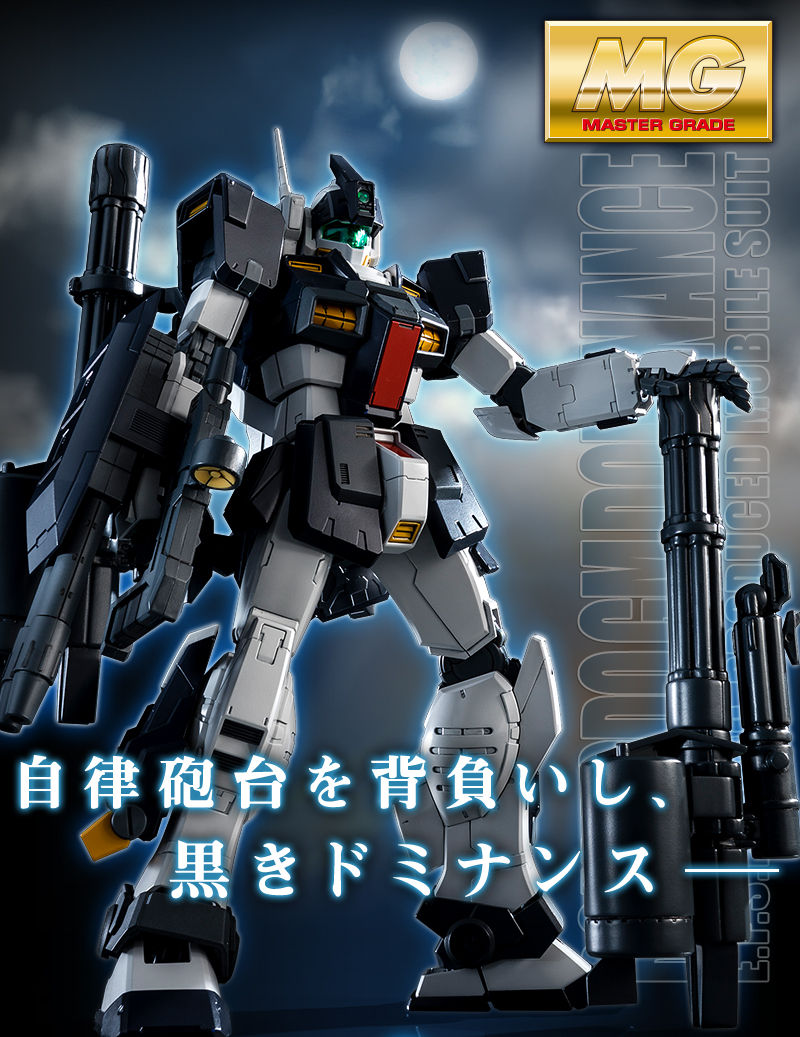 P-Bandai ACE PILOT LOG Series MG 1/00 GM DOMINANCE Philip Hughes custom Delivery date October 2019