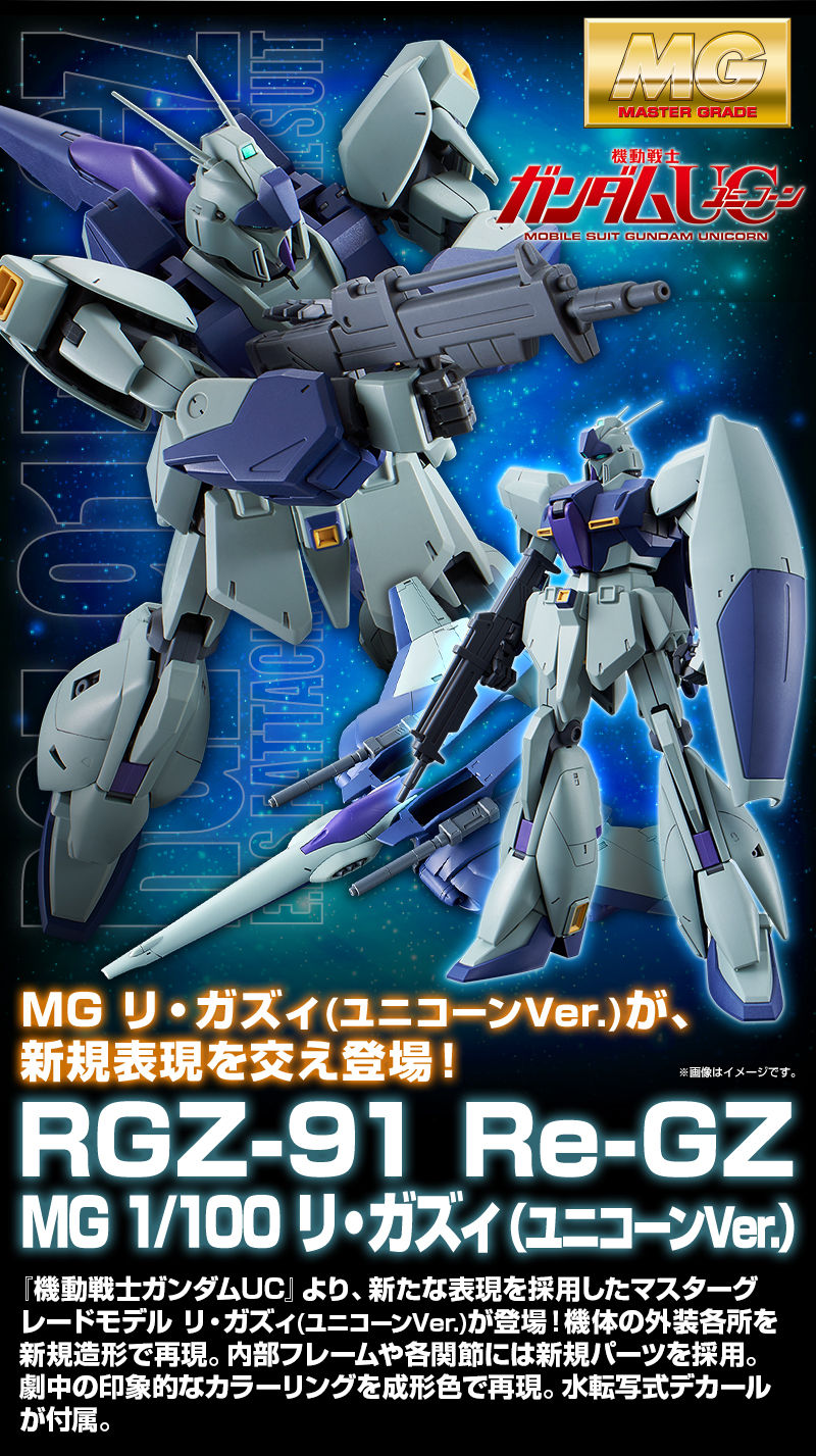 P-Bandai MG 1/100 Re-GZ (Unicorn Ver.)