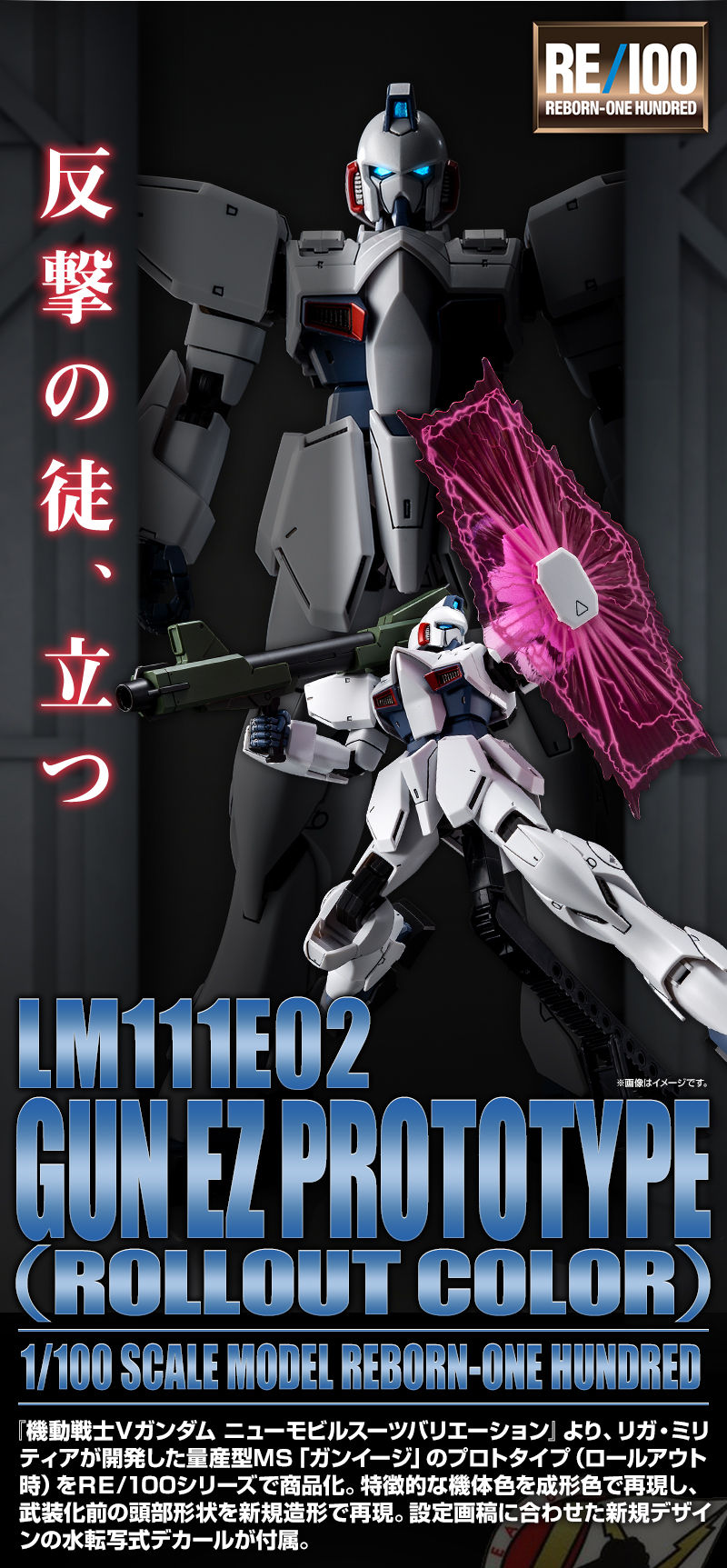 P-Bandai RE/100 GUN EZ PROTOTYPE (ROLLOUT COLOUR)