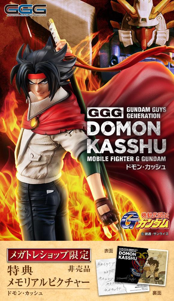 P-Bandai GGG Series: DOMON KASSHU (G GUNDAM)