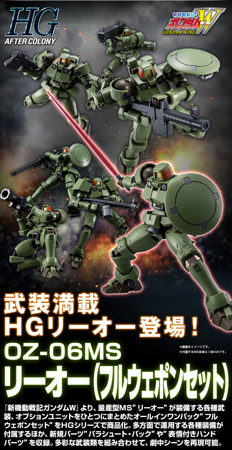 P-Bandai HGAC 1/144 LEO FULL WEAPONS SET