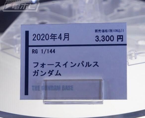 info price of Force Impulse Gundam