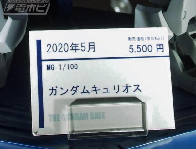 info price of Gundam Kyrios