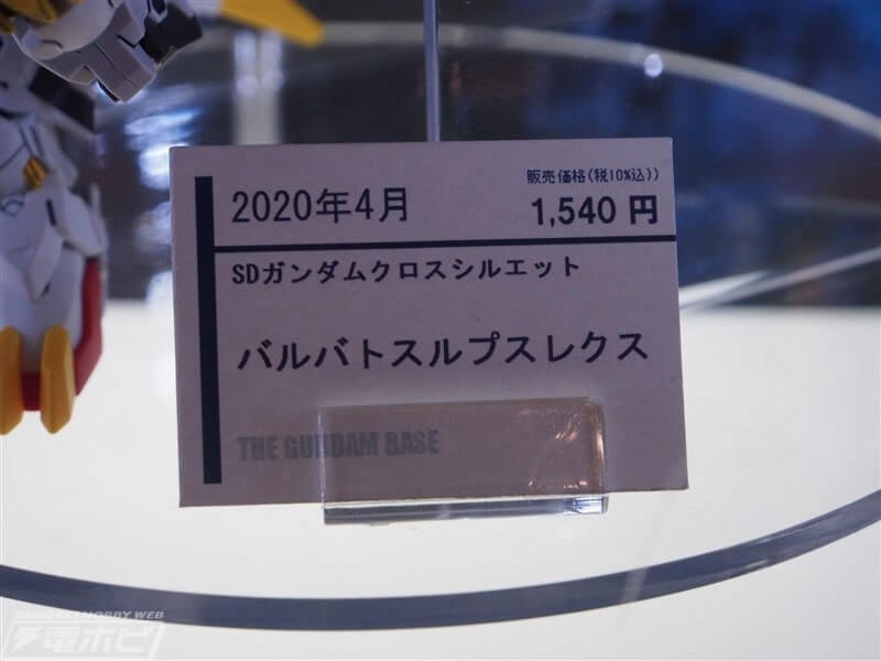 info price of SDCS Gundam Barbatos Lupus Rex
