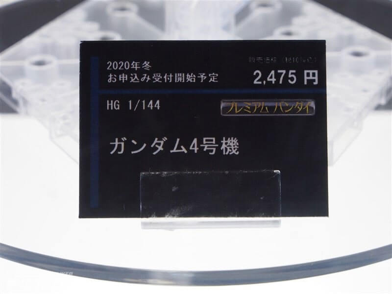 info release and price of gundam unit four