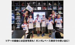 FACTORY ZONE TOUR