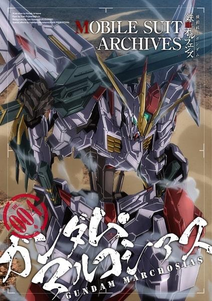 GUNPLA Gundam Marchosias poster