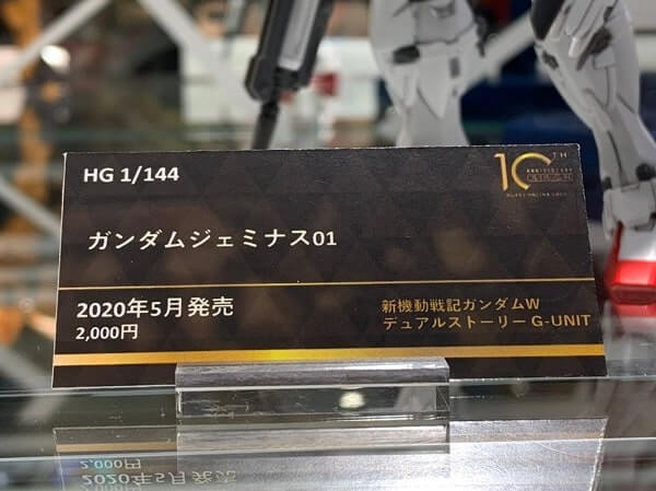 HG Gundam Geminass 01 price and release date