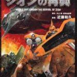 Kazuhisa Kondō Draws New Gundam Manga