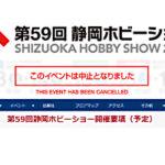 2020 Shizuoka Hobby Show / CoronaVirus: official announcement. Read
